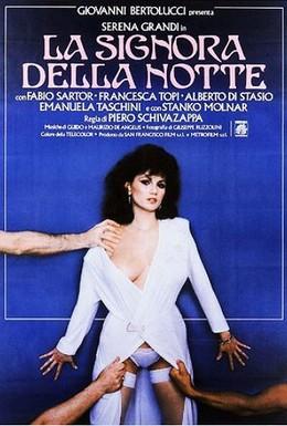 Постер фильма Ночная женщина (1986)
