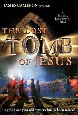 Постер фильма Потерянная могила Иисуса (2007)