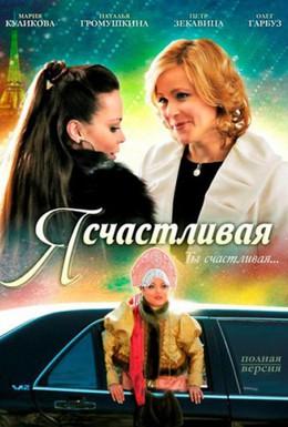 Постер фильма Я счастливая (2010)