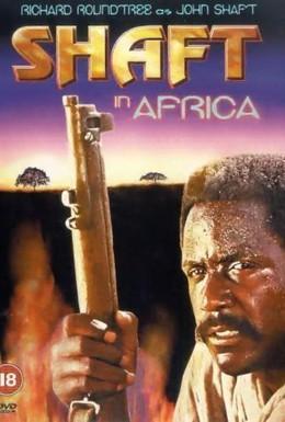 Постер фильма Шафт в Африке (1973)