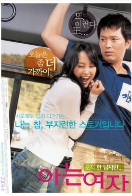 Постер фильма Кто-то особенный (2004)