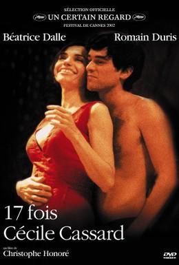 Постер фильма Мужчины Сесиль Кассар (2002)