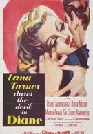 Диана (1956)