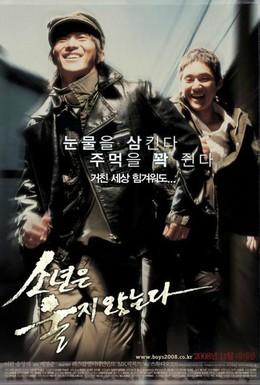 Постер фильма Парни не плачут (2008)