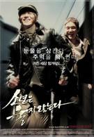Парни не плачут (2008)