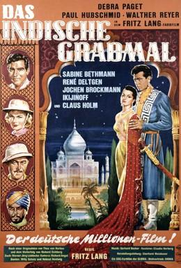 Постер фильма Индийская гробница (1959)