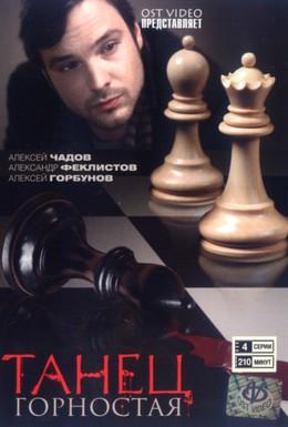 Постер фильма Танец горностая (2008)