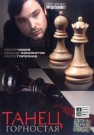 Танец горностая (2008)