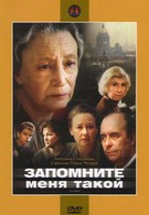 Запомните меня такой (1987)