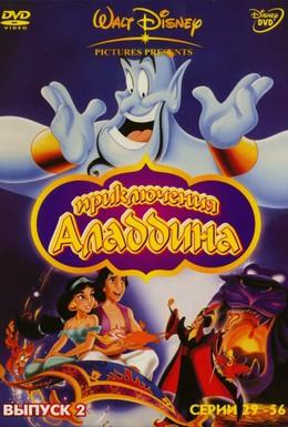 Постер фильма Аладдин (1994)