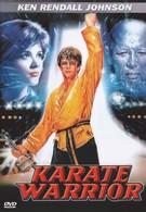 Золотое кимоно воина (1987)