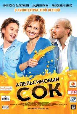 Постер фильма Апельсиновый сок (2010)
