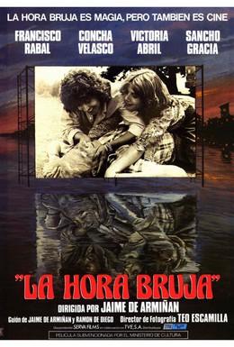 Постер фильма Колдовской час (1985)