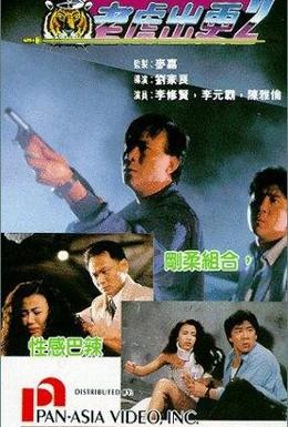 Постер фильма Непобедимый тигр 2 (1990)