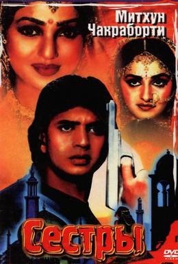 Постер фильма Сестры (1986)
