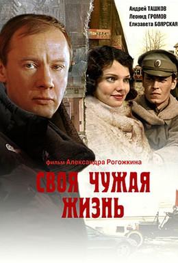 Постер фильма Своя чужая жизнь (2005)