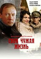 Своя чужая жизнь (2005)