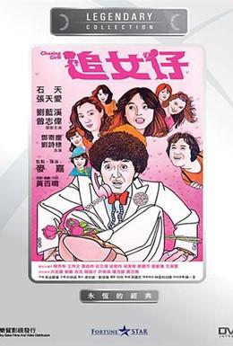 Постер фильма Гоняясь за девушками (1981)