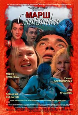 Постер фильма Марш славянки (2002)