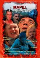 Марш славянки (2002)