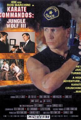 Постер фильма Каратэ коммандос: Волк джунглей 3 (1995)