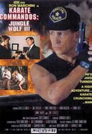 Каратэ коммандос: Волк джунглей 3 (1995)