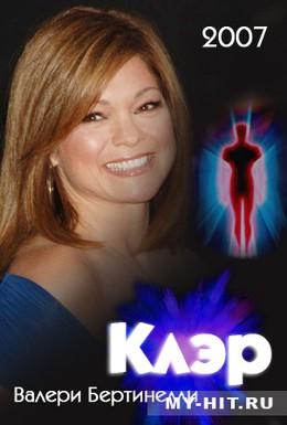 Постер фильма Клэр (2007)
