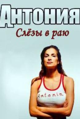 Постер фильма Антония. Слезы в раю (2003)