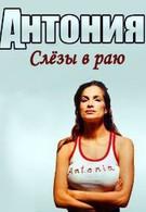 Антония. Слезы в раю (2003)
