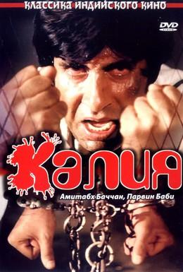 Постер фильма Калия (1981)