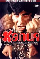 Калия (1981)