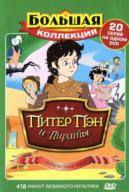 Постер фильма Питер Пэн и пираты (1990)