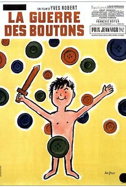 Постер фильма Пуговичная война (1962)