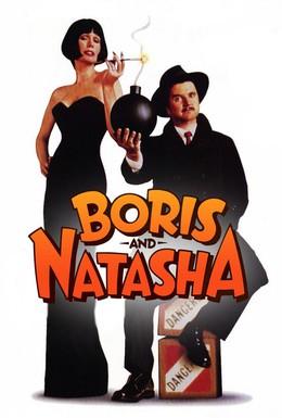 Постер фильма Борис и Наташа (1992)