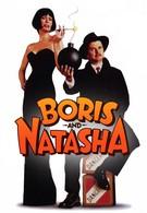 Борис и Наташа (1992)