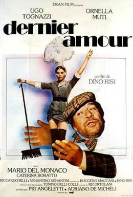 Постер фильма Первая любовь (1978)