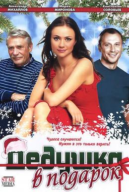 Постер фильма Дедушка в подарок (2009)