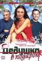 Дедушка в подарок (2008)