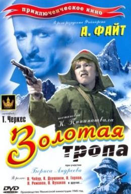 Постер фильма Золотая тропа (1945)