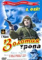 Золотая тропа (1945)