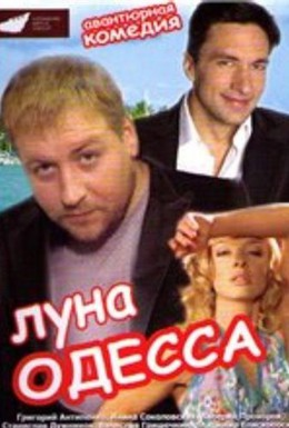 Постер фильма Луна-Одесса (2007)