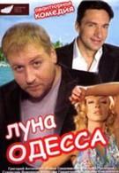Луна-Одесса (2007)