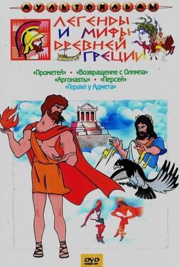 Постер фильма Персей (1973)
