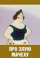 Про злую мачеху (1966)