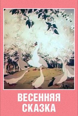 Постер фильма Весенняя сказка (1949)