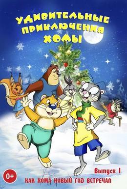 Постер фильма Удивительные приключения Хомы (2005)