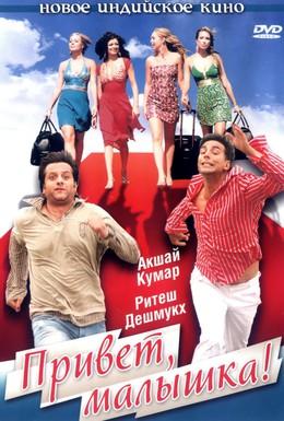 Постер фильма Привет, малышка! (2007)