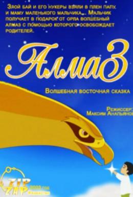 Постер фильма Алмаз (2003)
