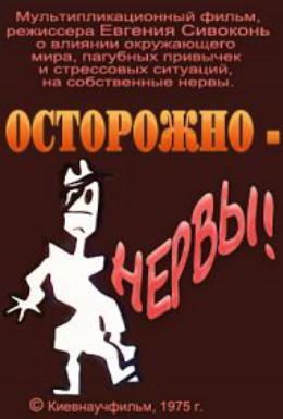 Постер фильма Осторожно, нервы! (1975)