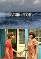 Мальчик и девочка (2009)